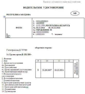 Паспорт перевод на английский образец
