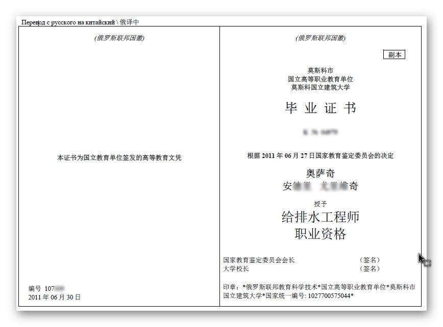 Перевод диплома на китайский язык нотариально Пример перевода диплома на китайский язык