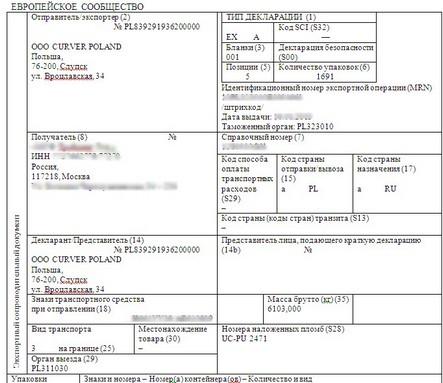 бланк экспортной декларации на русском языке img-1