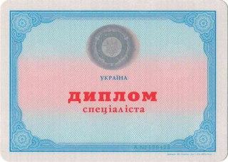 Перевод украинского диплома с нотариальным заверением от  Перевод украинского диплома