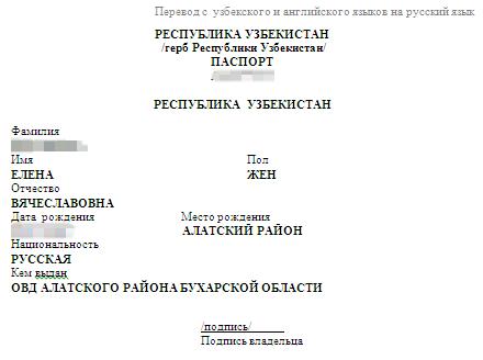 Образец Узбекского Паспорта